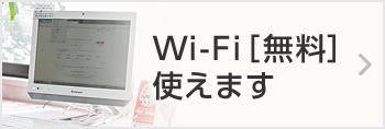 Wi-Fi[無料]使えます