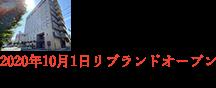 2020年10月1日リブランドオープン ホテルアストンプラザ大阪堺