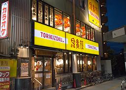 Torikizoku (Yakitori Izakaya)