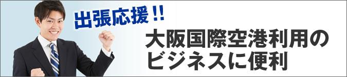 大阪国際空港利用のビジネスに便利