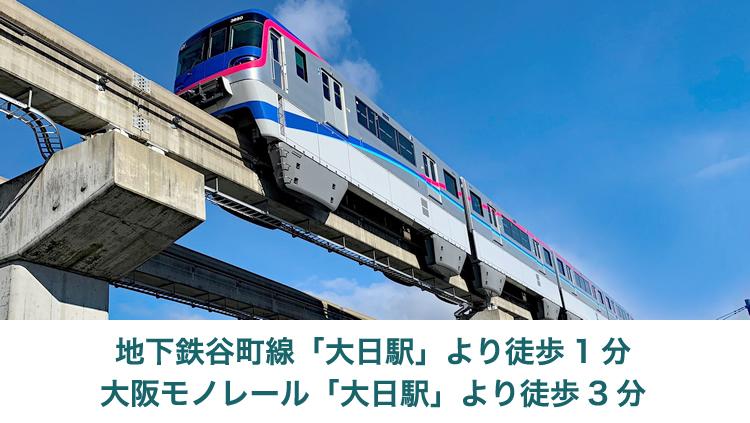 便利な立地地下鉄谷町線大日駅より徒歩1分大阪モノレール大日駅より徒歩3分