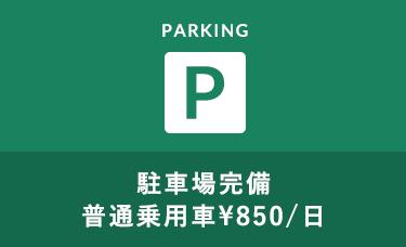 駐車場完備普通乗用車¥850/日