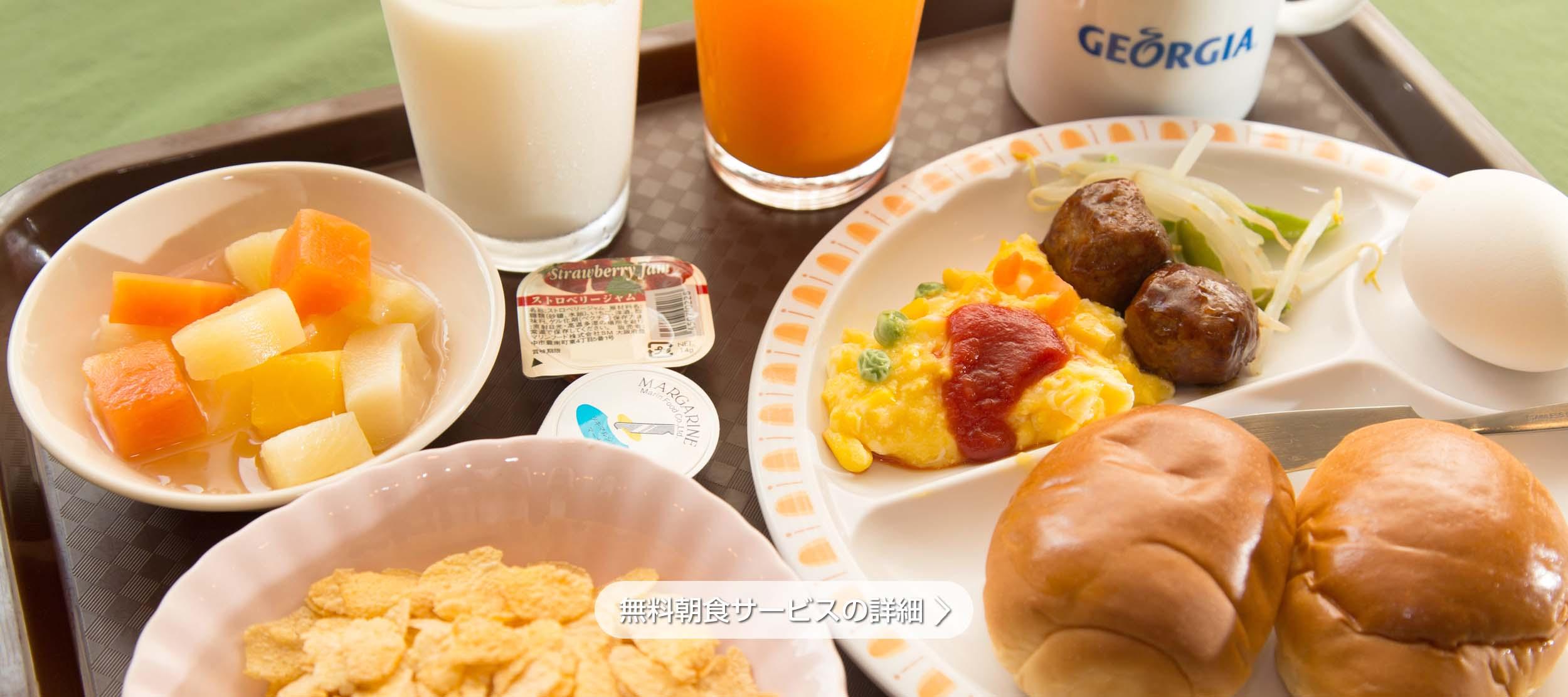 好評の無料朝食サービスで1日スタートを元気に