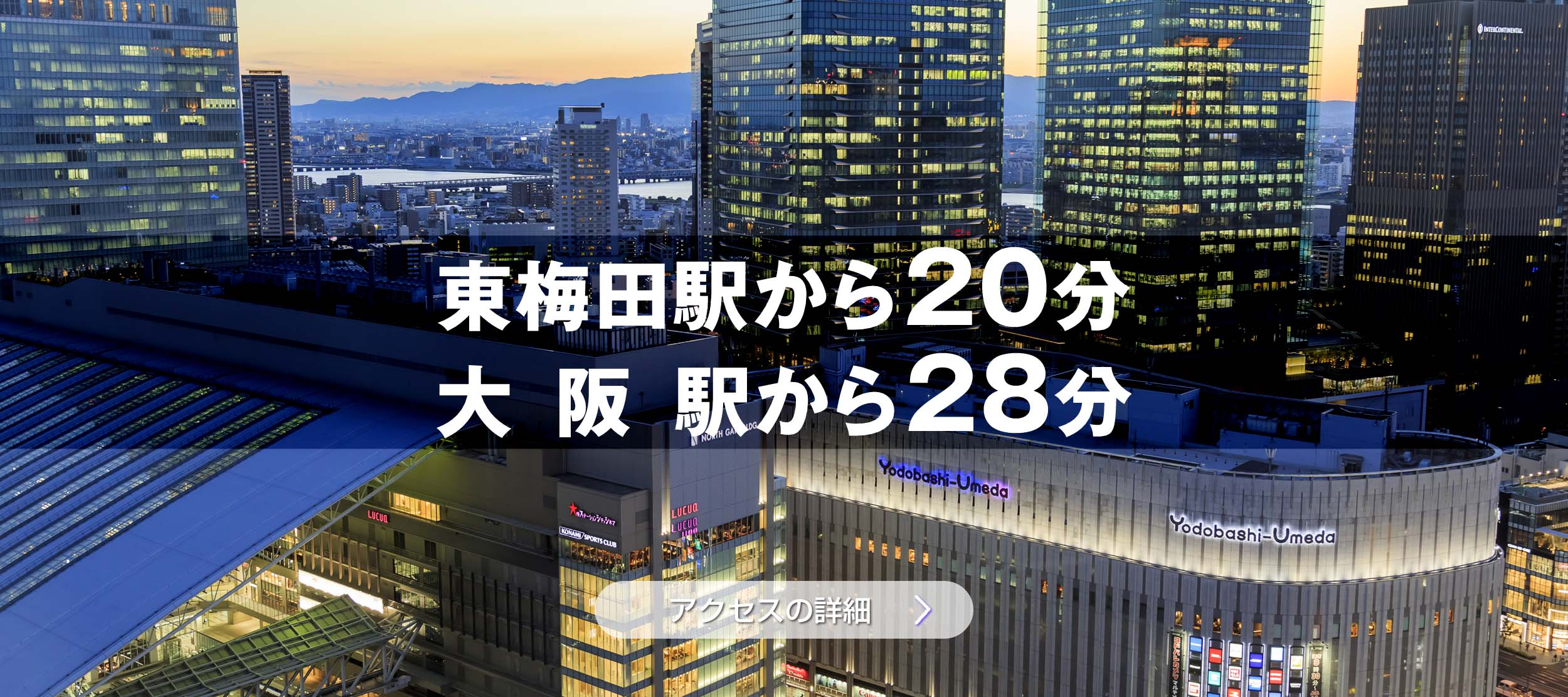 梅田・大阪駅から20分 ビジネス・観光の拠点に