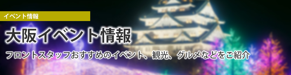 大阪イベント情報イベント