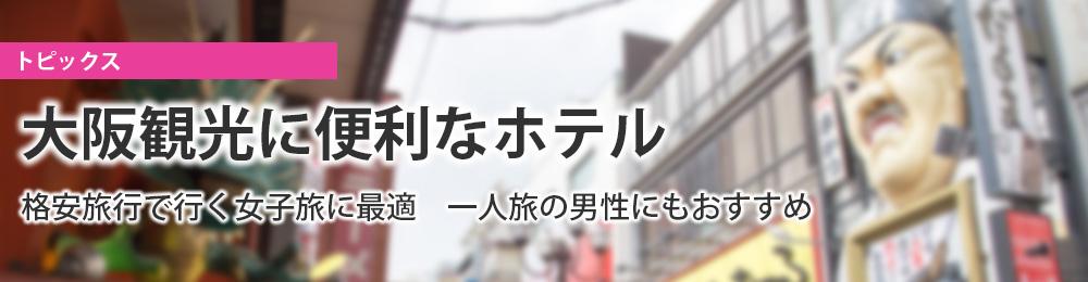 大阪観光に便利なホテル