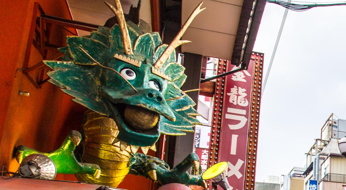 金龍ラーメン (2)