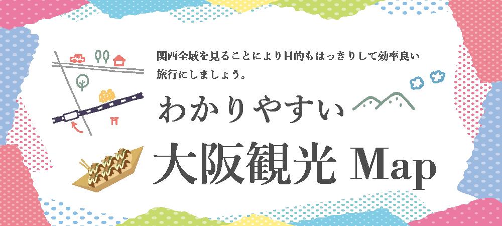 大阪観光Map タイトル