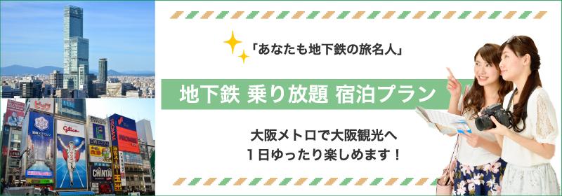 bnr_metro_02