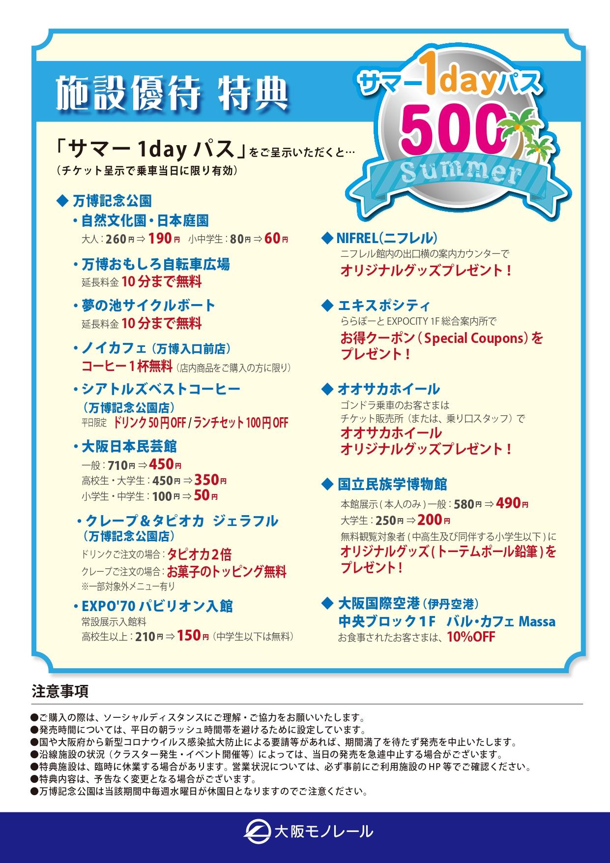 繧オ繝槭・1day繝代せ_page-0002